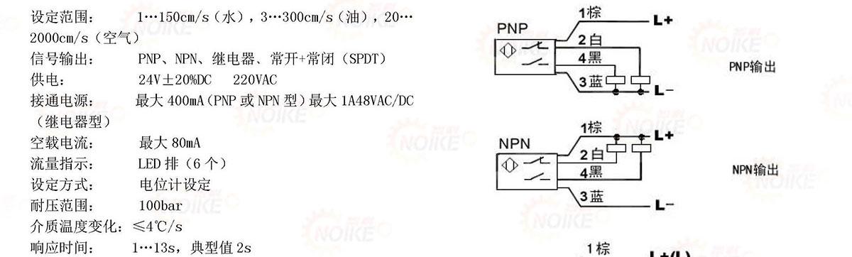 NK90G耐高温热导式流量开关