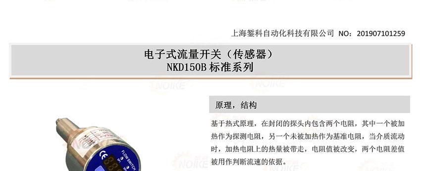 蓝色款热式流量计流量开关 NKD150B